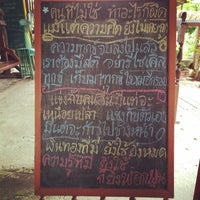 Photo taken at บ้านนาเตี่ย-สวนแม่บุญรอด กาแฟสด by Thomas P. on 6/20/2014