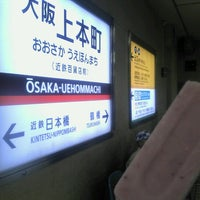 Photo taken at Osaka-Uehommachi Station by zwzw on 9/19/2012