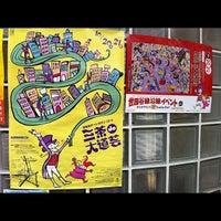 Photo taken at 濱田家 太子堂店 by Hideki N. on 10/5/2012