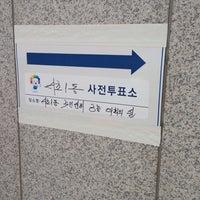 Photo taken at 서초1동 주민센터 by Jennifer C. on 5/31/2014