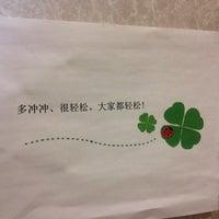 Photo taken at 南砺市福光会館 by Congmei on 2/7/2014