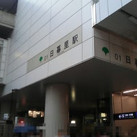 Photo taken at Nippori Station by しょうた on 5/1/2013