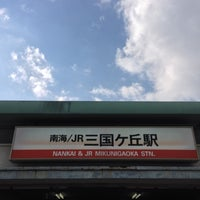 Photo taken at JR 三国ヶ丘駅 (Mikunigaoka Sta.) by T on 11/18/2012