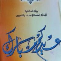 Photo taken at ورشة الملصقات الفنيه by Fahad A. on 8/29/2011
