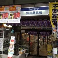 Photo taken at 野田屋電機 by Saburo F. on 12/10/2013