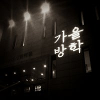 Photo taken at 세종문화회관 M 씨어터 (Sejong Center M Theater) by Wonseok S. on 12/28/2012