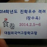 Photo taken at 장수옥설렁탕 by Min K. on 2/5/2014