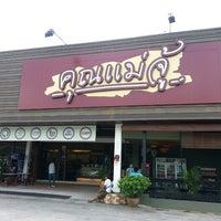 Photo taken at ร้านคุณแม่จู้ by Khemkhun W. on 7/27/2013
