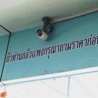 Photo taken at ร้านอาหารปากคลอง ชะอํา by Anchisa S. on 4/28/2013
