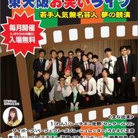 Photo taken at 布施ラインシネマ by tachiaki on 9/18/2014