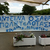 Photo taken at Φράγμα Αλιάκμονα by Christos A. on 5/25/2013