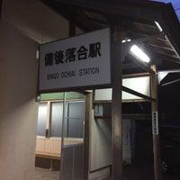 Photo taken at Bingo-Ochiai Station by Shintaro I. on 9/3/2016