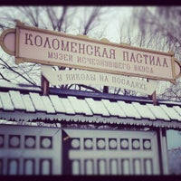 Photo taken at Коломенская пастила by Ekaterina E. on 12/2/2012