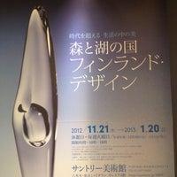 Photo taken at Suntory Museum of Art by photojenny37 on 12/7/2012