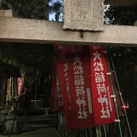 Photo taken at 大松稲荷神社 by cocoMaruco ♡. on 11/8/2014