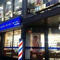 Photo taken at 理髪館 なんば本店 by Hirotake M. on 5/23/2016