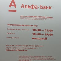Photo taken at Альфа-Банк by Alla Y. on 8/5/2013