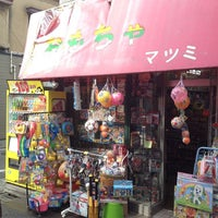 Photo taken at 西小山商店街 by Popopo N. on 3/29/2014