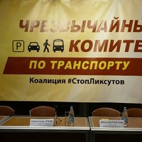 Photo taken at ИнфоПространство by Anna Z. on 12/10/2015