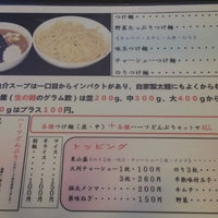 Photo taken at 東山麺屋 by Makoto H. on 6/14/2012