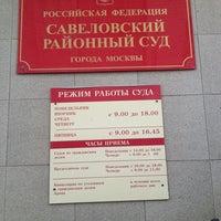 Савёловский районный суд города Москвы