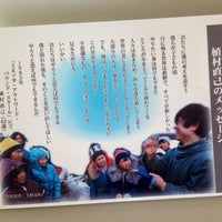 Photo taken at 植村直己冒険館 by Daichi K. on 1/28/2014