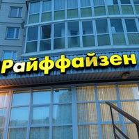 Photo taken at Raiffeisenbank by Евгений on 2/5/2013