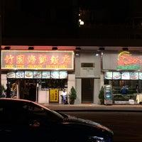 Photo taken at Chuk Yuen Seafood Restaurant 竹園海鮮飯店 by Yuri ~. on 12/6/2014