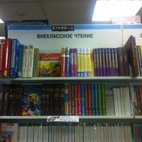 Photo taken at Буквоед by Ули❤️танцули❤️💃❤️ on 8/13/2013
