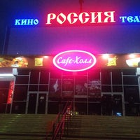 Das Foto wurde bei Кинотеатр «Россия» von Алексей К. am 9/29/2013 aufgenommen