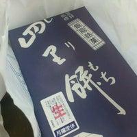 Photo taken at 大里屋本店 by Daigo N. on 12/26/2012
