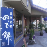 Photo taken at 大里屋本店 by hokuto F. on 1/6/2013