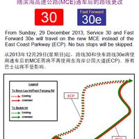 Photo taken at SBS Transit: Bus 30 by 陳杰倫 (. on 12/25/2013