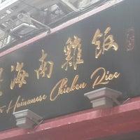 รูปภาพถ่ายที่ 五星海南鸡饭 five star hainanese chicken rice โดย Tiger เมื่อ 5/28/2014