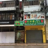 Photo taken at 王師傅腳底大王 by Noel T. on 10/18/2016