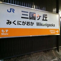 Photo taken at JR 三国ヶ丘駅 (Mikunigaoka Sta.) by Tkm7648 on 11/16/2012