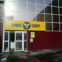 Photo taken at Триал-спорт by Gordey K. on 2/16/2013