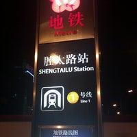 Photo taken at 地铁胜太路站 SHENGTAILU Station by njhuar on 8/23/2013