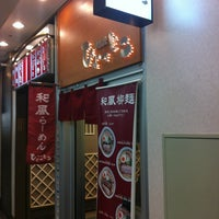 Photo taken at 麺屋 ひょっとこ by odeko 2. on 12/26/2012