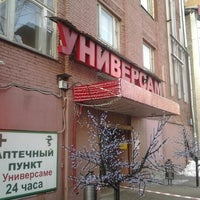 Photo taken at Универсам by Sergei Spasibo @. on 12/17/2012