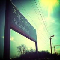 Photo taken at Платформа Хорошово by Дашка Ш. on 4/13/2014