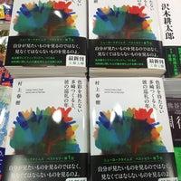 Photo taken at 住吉書房 元住吉店 by ippyon_f on 12/5/2015
