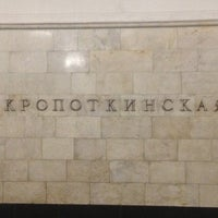 Photo taken at metro Kropotkinskaya by Anastasia A. on 2/17/2013