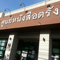 Photo taken at ศูนย์หนังสือตรัง by Notty N. on 6/17/2013