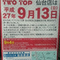 Photo taken at TWOTOP 仙台店 by jen3 on 9/19/2015
