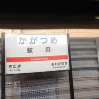 Photo taken at Kagatsume Station by 旦那 on 7/19/2013