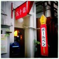 Photo taken at 五十音 Gojyuon by Hidemaro I. on 6/29/2013