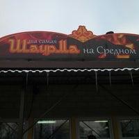 Photo taken at Шаурма на Средном by Nikolay G. on 2/22/2013