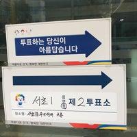Photo taken at 서초1동 주민센터 by 용권 on 4/13/2016
