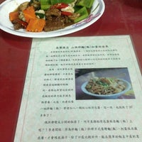 Photo taken at 山西拌麵 by 念渝 方. on 9/10/2013